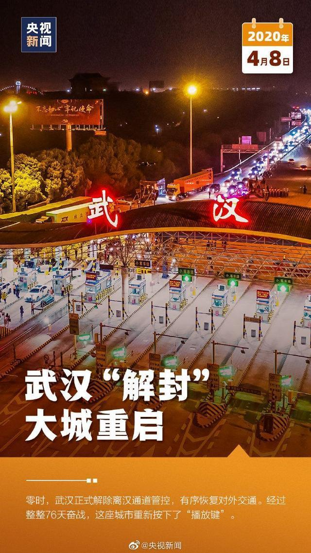 央视新闻微博:武汉重启一年复苏之路|央媒观看武汉。 第1张