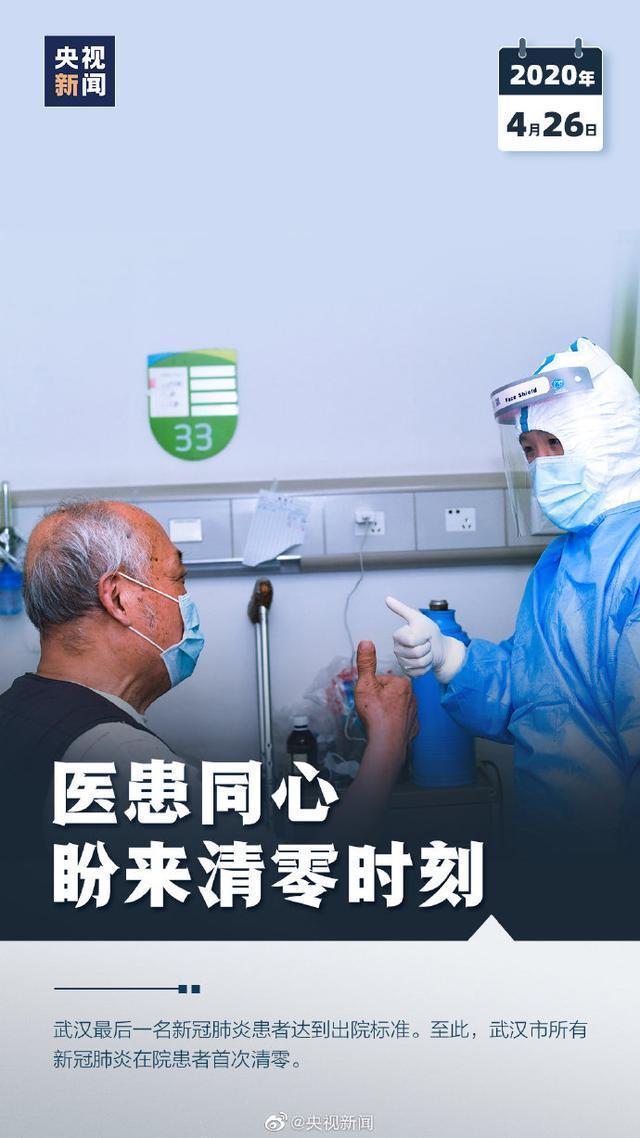 央视新闻微博:武汉重启一年复苏之路|央媒观看武汉。 第2张