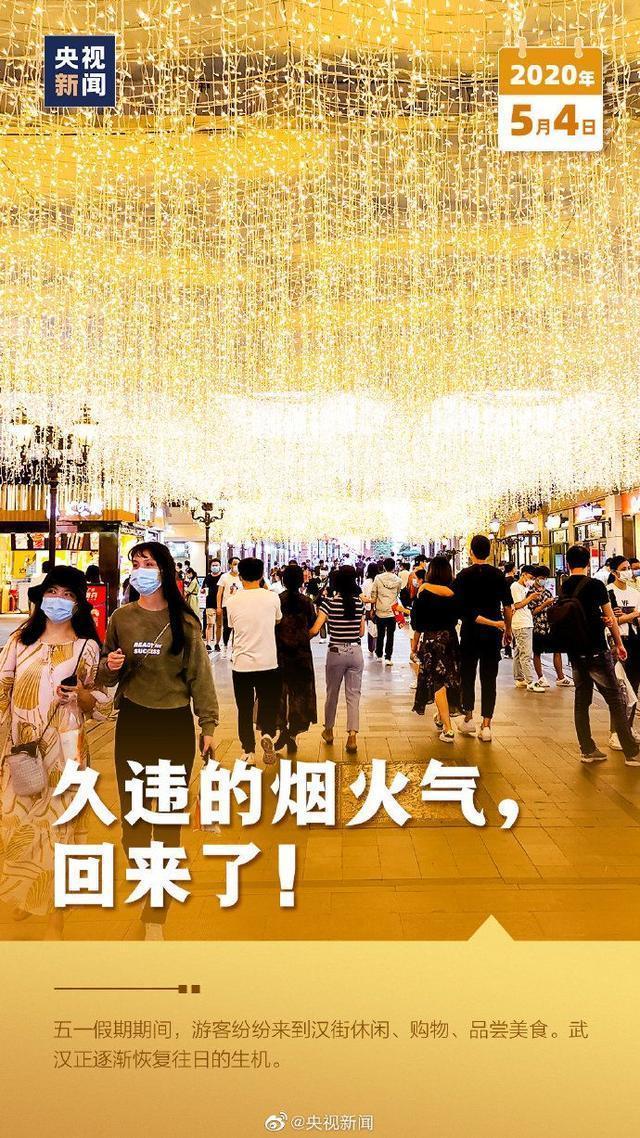 央视新闻微博:武汉重启一年复苏之路|央媒观看武汉。 第3张