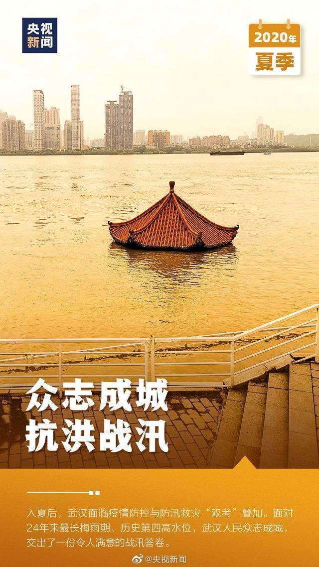 央视新闻微博:武汉重启一年复苏之路|央媒观看武汉。 第5张