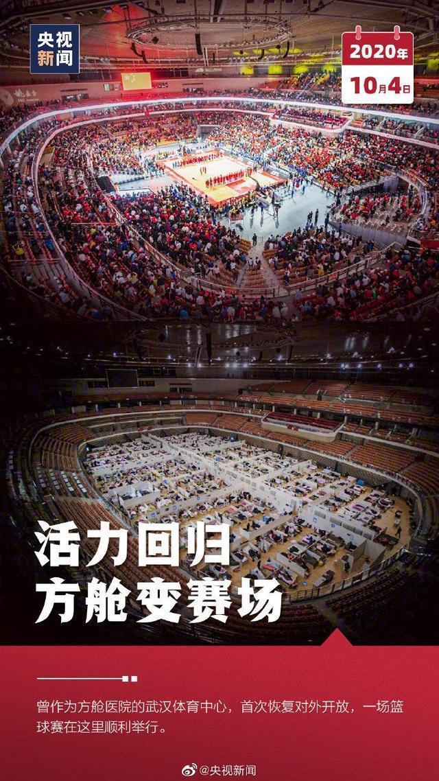 央视新闻微博:武汉重启一年复苏之路|央媒观看武汉。 第6张