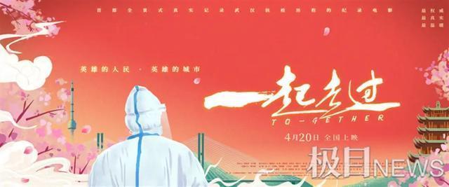 向每个抗疫英雄致敬,纪录片《一起走过》在汉首映。 第1张