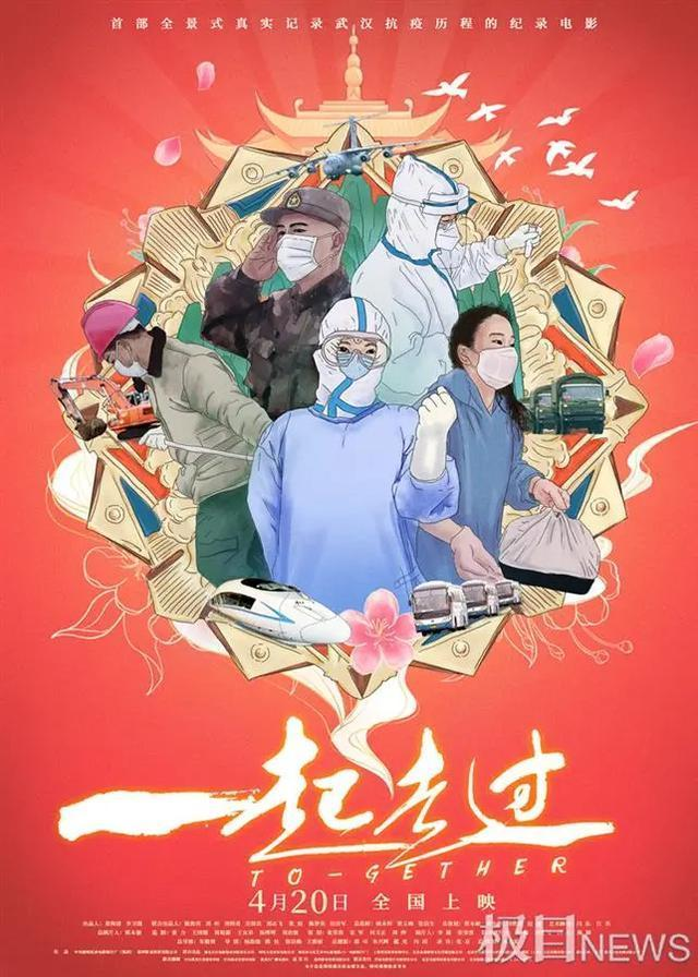 向每个抗疫英雄致敬,纪录片《一起走过》在汉首映。 第2张