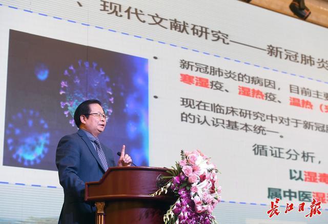 张伯礼、张定宇等7名专家在汉分享中医抗疫经验。 第7张