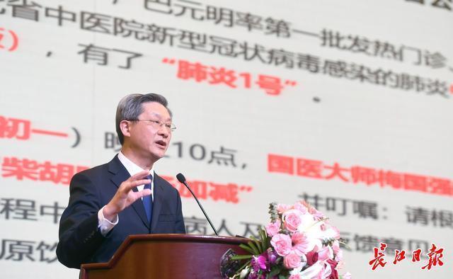 张伯礼、张定宇等7名专家在汉分享中医抗疫经验。 第8张