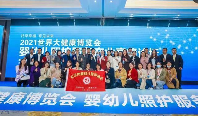 武汉市婴幼儿护理协会成立,促进了婴幼儿护理服务的优质发展。 第2张