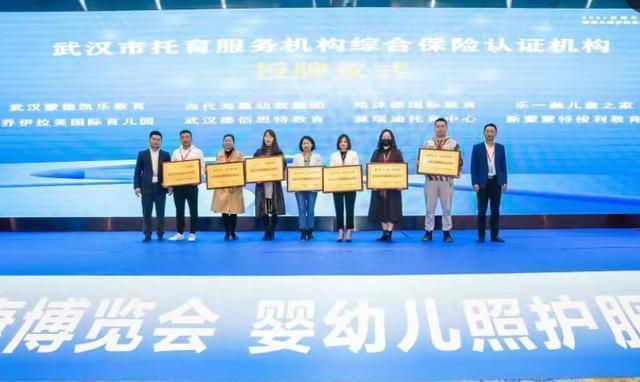 武汉市婴幼儿护理协会成立,促进了婴幼儿护理服务的优质发展。 第1张