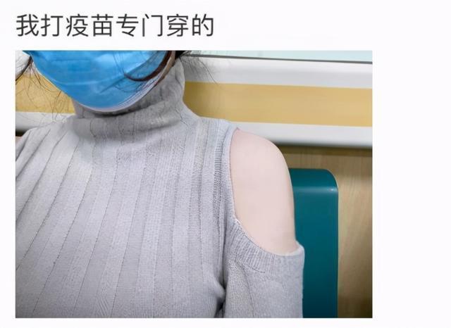 冲向热搜!疫苗接种的最佳着装。 第9张