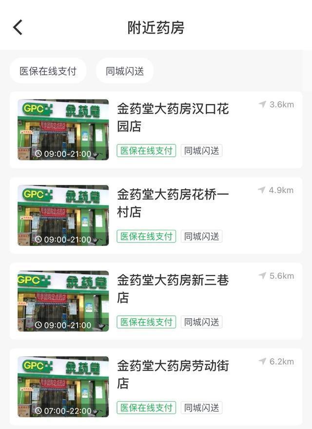 刚上线!武汉网上买药可以刷医疗保险(附详细使用攻略) 第3张