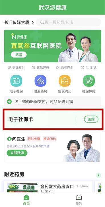 刚上线!武汉网上买药可以刷医疗保险(附详细使用攻略) 第1张