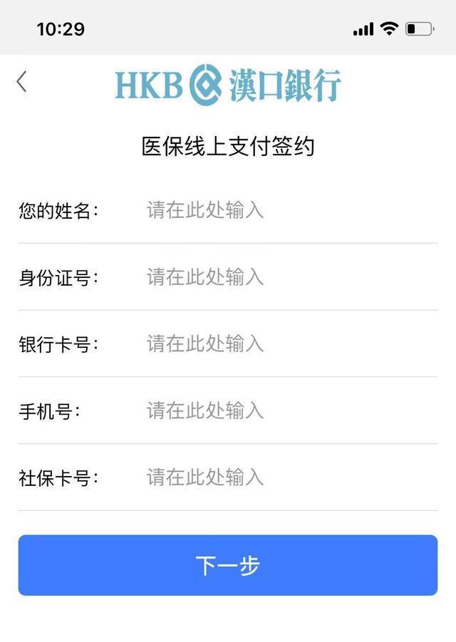 刚上线!武汉网上买药可以刷医疗保险(附详细使用攻略) 第2张