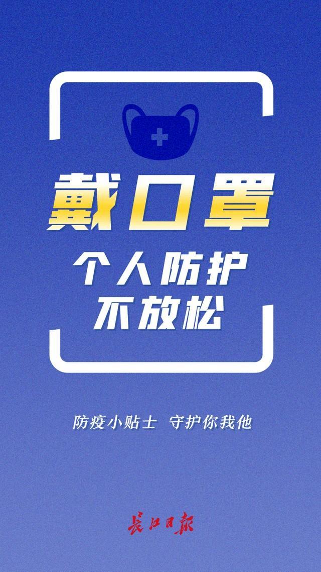 武汉疾控中心健康风险提醒! 第2张