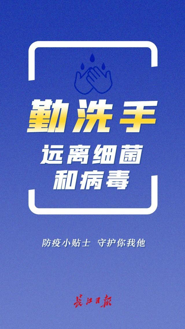 武汉疾控中心健康风险提醒! 第3张