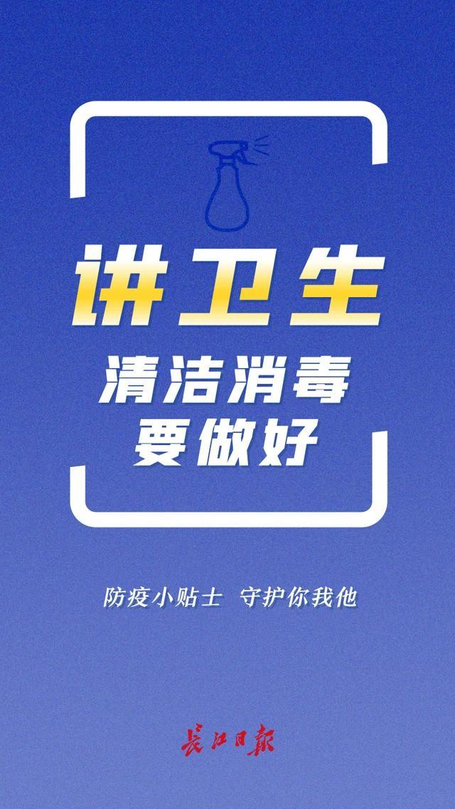 武汉疾控中心健康风险提醒! 第4张