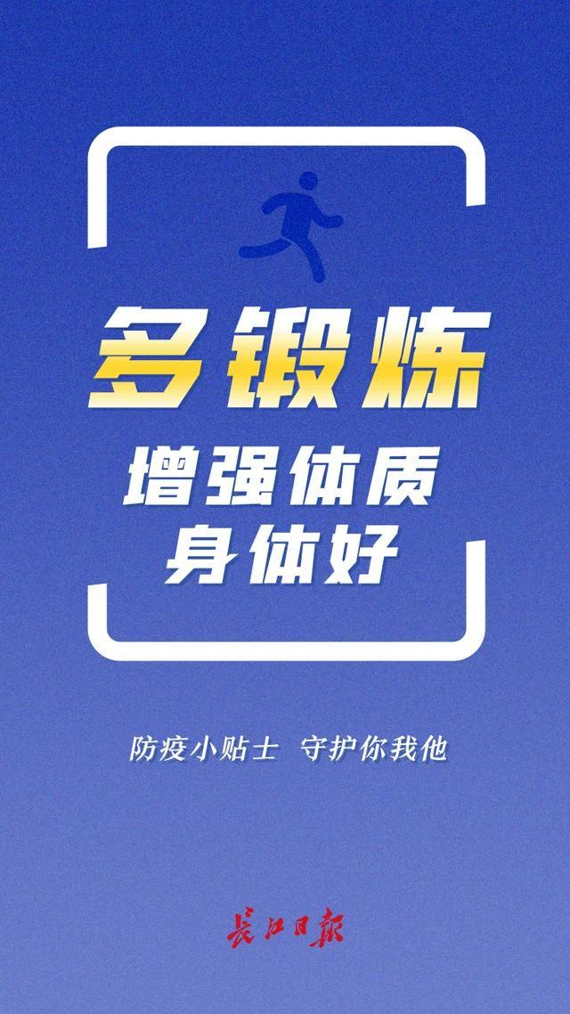 武汉疾控中心健康风险提醒! 第7张