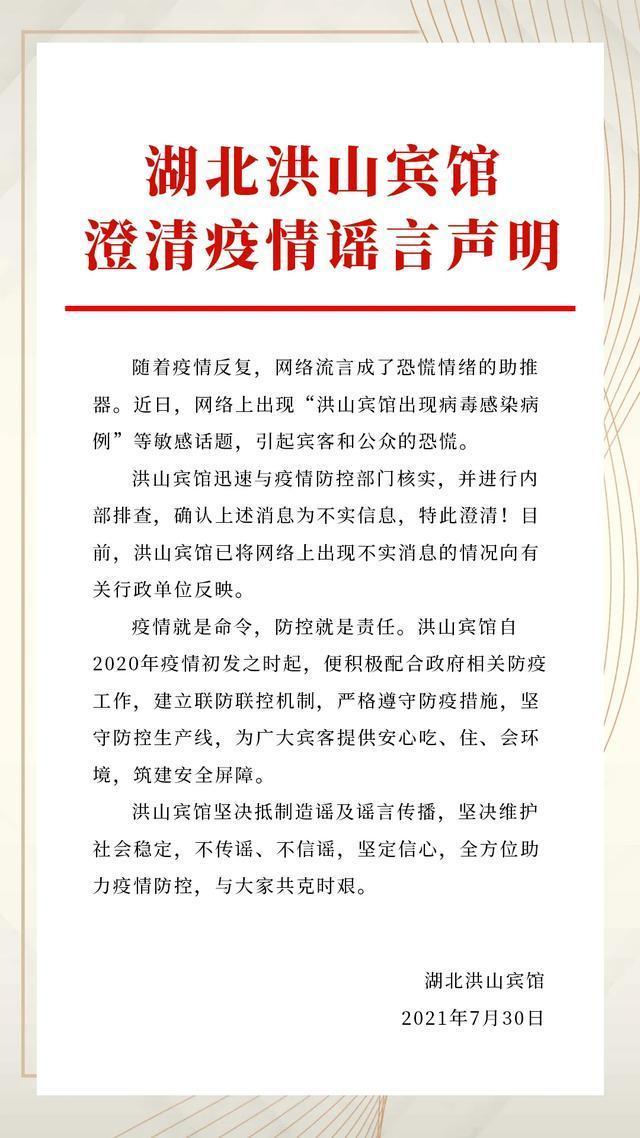 湖北洪山酒店病毒感染病例?官方谣言。 第1张