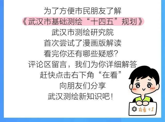 《武汉市基础测绘十四五计划》发表,今后五年武汉将这样做!|一图读。 第12张